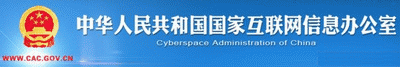 cyberspace administration of china logo
