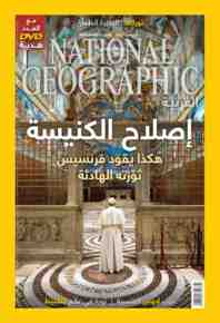national geographic saudi